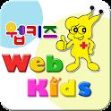 웹키즈어린이집(WebKids)