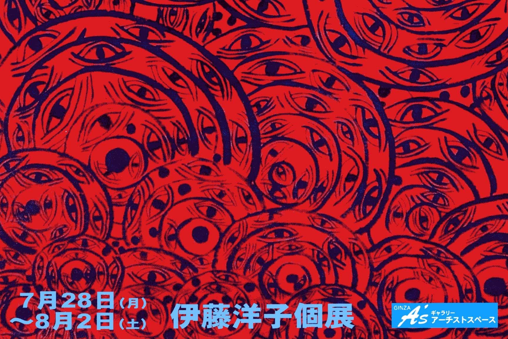伊藤 洋子 個展 [後朝の、] (きぬぎぬの、)