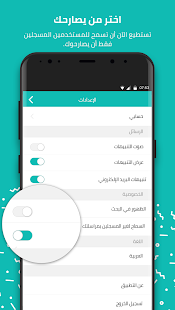 صراحة Screenshot