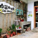 南萌咖啡館 Café Nanmon