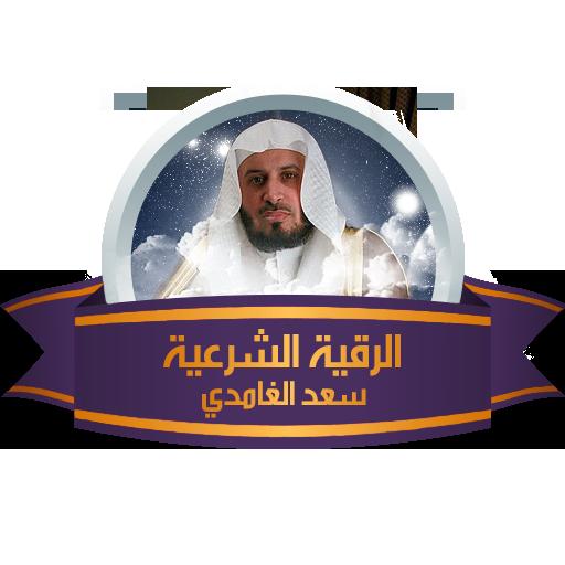الرقية الشرعية سعد الغامدي