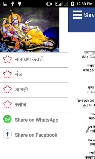 Narayan Kavach–Mantra Aarti