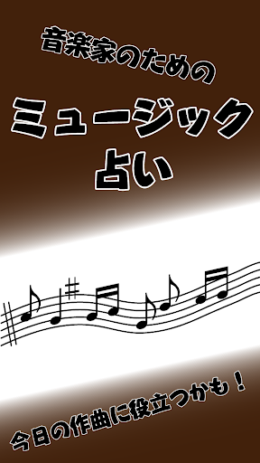 無料娱乐Appのミュージック占い|記事Game