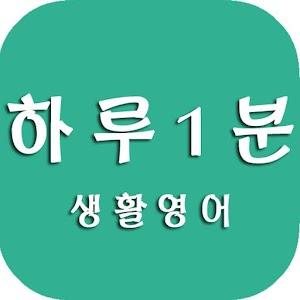 하루1분생활영어, 무료 영어회화, 영어공부, 영어단어 for PC