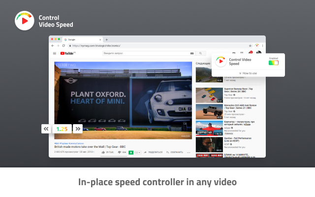 Control video speed