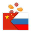 trainchinese Китайско-русский словарь icon