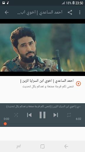 تعالي احمد الساعدي