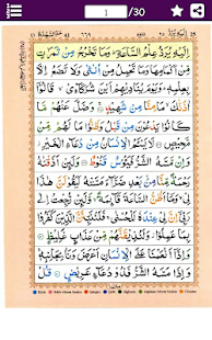 Download Para 25 of Holy Quran Tajweed Colour Coded Arabic For PC Windows and Mac apk screenshot 3
