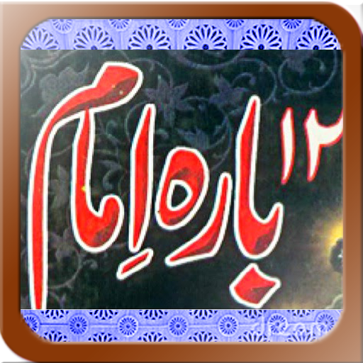 Urdu Islamic Book 12 Imam
