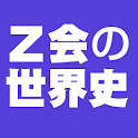 Z会の世界史 icon