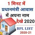 All State PM Awas Yojana New List //BPL List 2020 icon