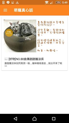 玩購物App|元氣貓狗雜貨舖-寵物輕鬆購免費|APP試玩