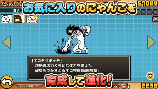 にゃんこ大戦争 App Latest Version Download For Android and iPhone 3