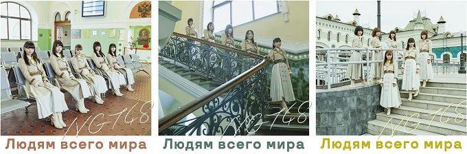 (DVDISO + FLAC) NGT48 4th Single – 世界の人へ (Type-A+B+C)