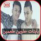 Download كليب يا بنات حلوين طعمين حوده بندق و تيتو بندق For PC Windows and Mac