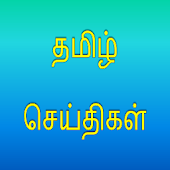 Tamil Seithigal - News