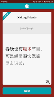 Primlo - Spoken Chinese- screenshot thumbnail