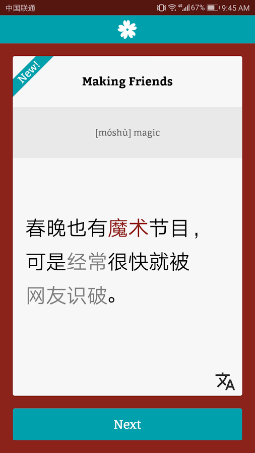 Primlo - Spoken Chinese- screenshot