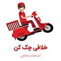 استعلام خلافی موتور سیکلت و ماشین icon