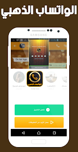 تحميل واتساب بلاس الذهبي Whatsapp Plus Gold Ibt27sV5OtVLzZlkC7cMscJvT-7ltqqgL6YVUyb9Fv0OFZ61eqCSqz6M2iZqo8Sn2w=h310