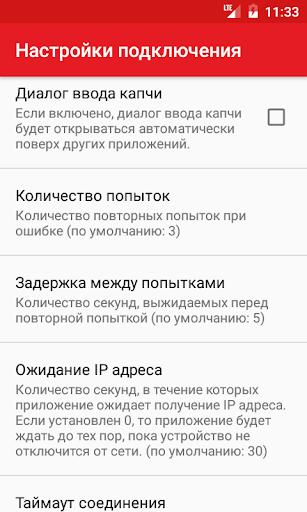 Wi-Fi в метро screenshot 5