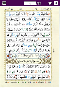 Para # 29 of Holy Quran in Arabic Colorful Tajweed – Apps on