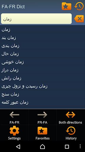 Persian Farsi French diction