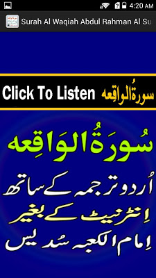 My Surah Waqiah Urdu Mp3 Sudes - screenshot