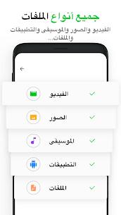 تطبيقات بيت المشاركه – مشاركة التطبيقات inShare 4