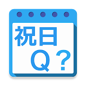 Japanese Holidays Quiz