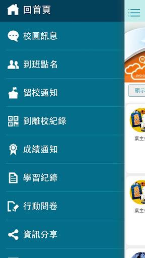 App好校通 screenshot 6