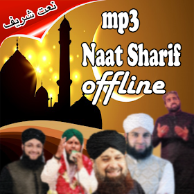 Naat Sharif mp3 offline