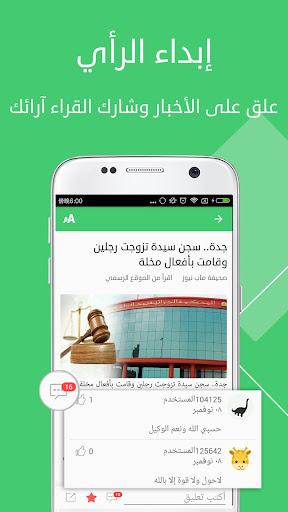 Akhbary News - u0623u062eu0628u0627u0631u064a  screenshots 6
