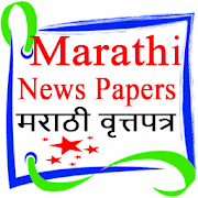 Marathi News Papers All in One मराठी वृत्तपत्र
