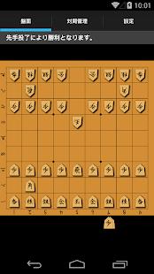 ソーシャル将棋 - náhled