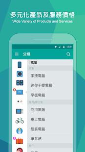 Price香港格價網 -購物, iPrice, 優惠, 定位- screenshot thumbnail
