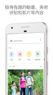 Google 相簿 Screenshot