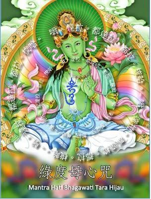 Multimedia suara Mantra Tara Hijau