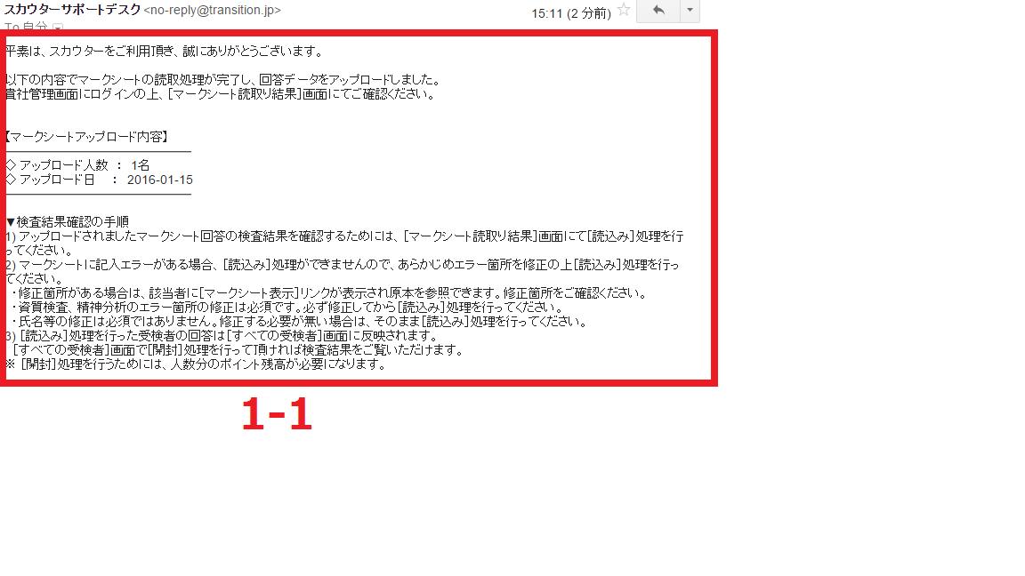 スカウター管理画面.MS読取1.png