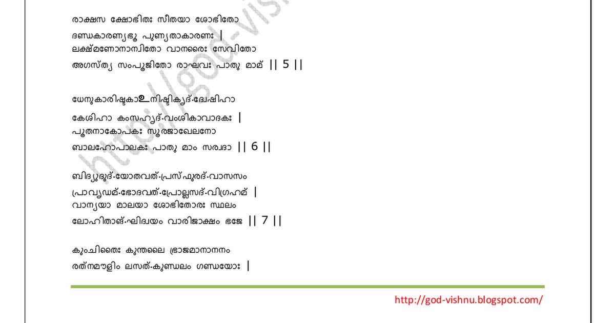 Achyutaashtakam-in-Malayalam pdf - Google Drive