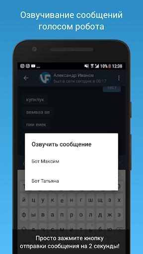 VFeed - для ВКонтакте (VK) screenshot 6
