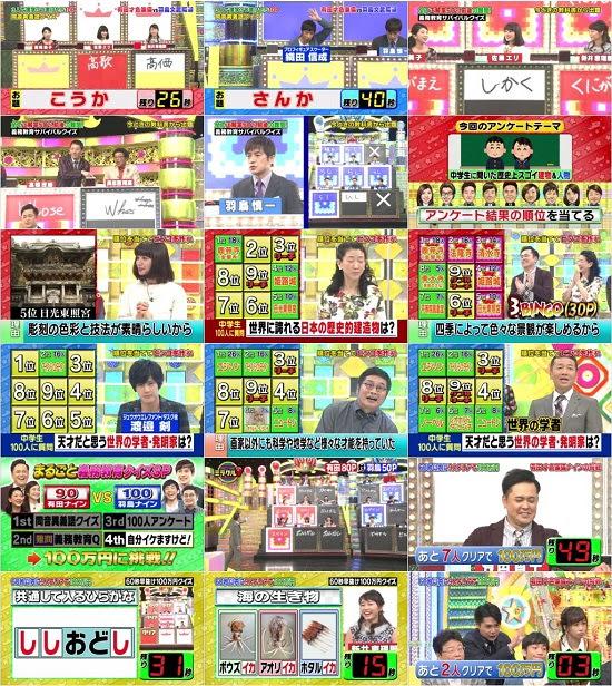 (TV-Variety)(720p) Cream Quiz Miracle 9 (Oya Shizuka) 161109