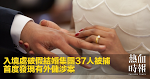 入境處破假結婚集團37人被捕 首度發現有外傭涉案