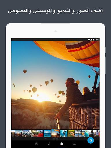 Quik - محرر الفيديو المجاني screenshot 7
