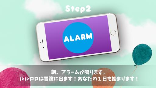 玩免費生活APP|下載がんばれ!ルルロロ育成冒険アラーム app不用錢|硬是要APP