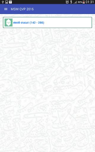 MSM QVP 2016  screenshots 3