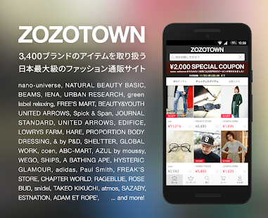 ZOZOTOWN for Android- screenshot thumbnail