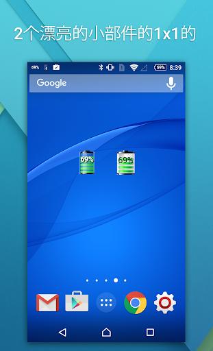 Battery Widget(1x1的小工具)