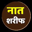 Naat sharif in Hindi icon