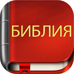 russian synodal bible english pdf